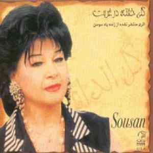 دانلود آهنگ وای به حال دلم سوسن