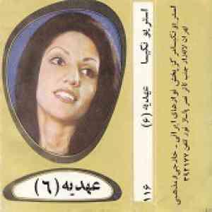 دانلود آهنگ خونه خاله  دانلود متن ترانه آلبوم عهدیه