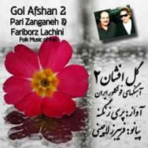دانلود آهنگ دختر بویر احمدی پری زنگنه