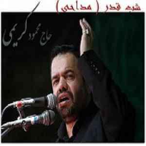 دانلود آهنگ شب قدر ۴ محمود کریمی