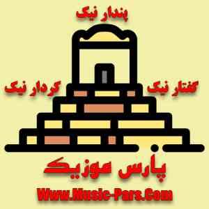 دانلود آهنگ زنجیر یادگاریت مسعود سعیدی