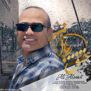 دانلود آهنگ علی احمدی  به نام باران عشق