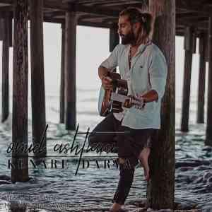 دانلود آهنگ امید آشتیانی  به نام کنار دریا