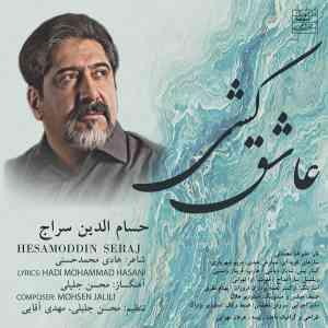 دانلود آهنگ حسام الدین سراج به نام عاشق کشی